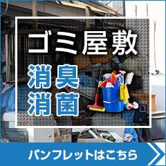 ゴミ屋敷 消臭・消菌パンフレット